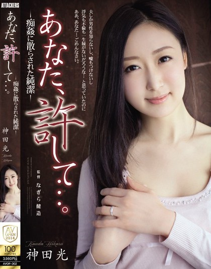 Hikaru Kanda - Dear, Please Forgive Me… purity lost