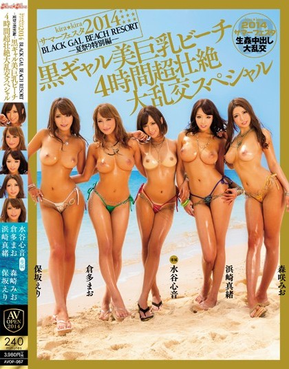 Mao Kurata - Beautiful Black Gal Beach Summer Festival - Super f