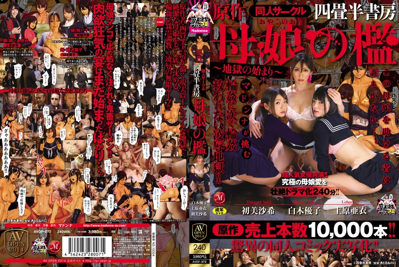 Ai Uehara - Mother and daughters trapped in the bookstore Hell - Click Image to Close