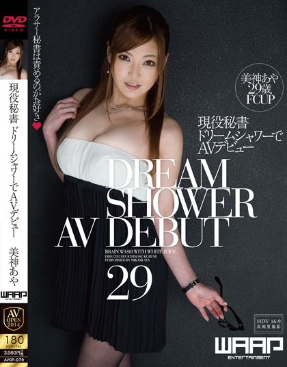 Aya Mikami - Real Active Secretary, DREAMSHOWER AV DEBUT