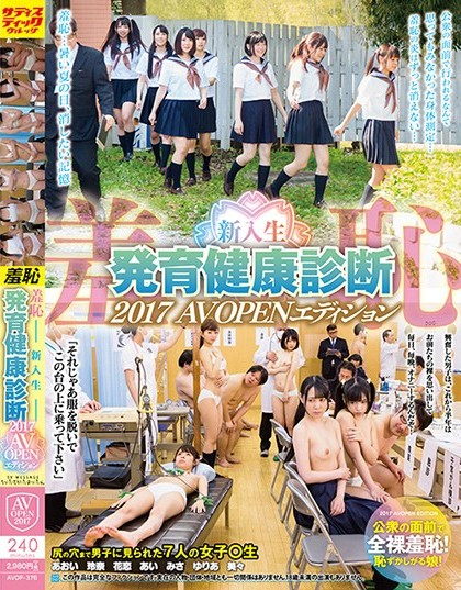 Ai Sano - Shame Freshman Growth Development Health Examination 2