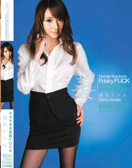 Asuka Sena - Female Teacher's Frisky Fuck