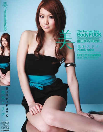 Arisa Kuroki - The Inmaculate Body Fuck