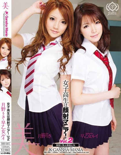 Risa Tsukino, Rui Saotome - Young Female Students With Facial Ma