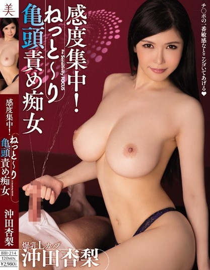 Anri Okita - Sensitivity Concentration!Net ~ Rikameatama Blame S