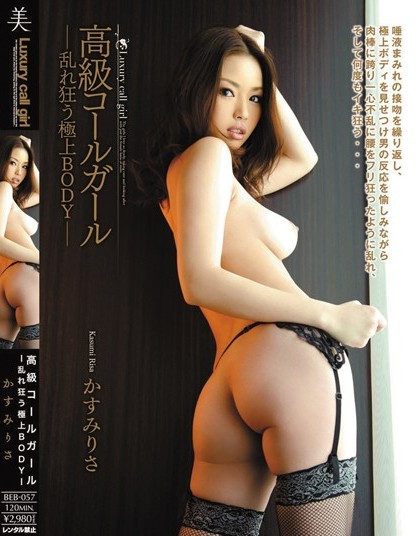 Risa Kasumi - Luxury Call Girl - Disarranged Best Body