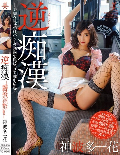 Ichika Kamihata - Reverse Molester - Trapped By The Temptation