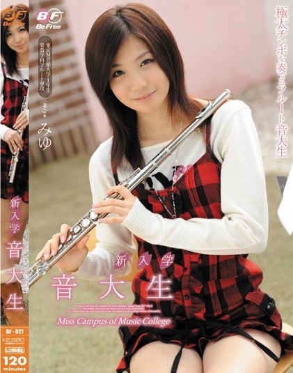 Miyu Akimoto - Newly-Enrolled University Music Student