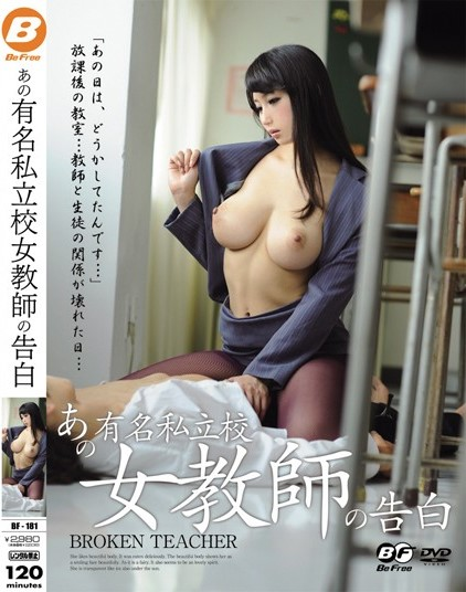 Karen Mizusaki - BROKEN TEACHER-Confession of The Famous Private