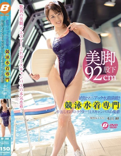 Misaki Honda - Super Maniac, A Swimsuit Filled Out So Well! Raci