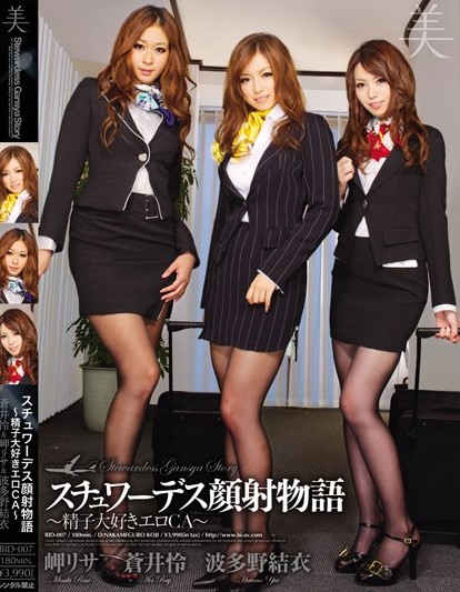 Yui Hatano, Risa Misaki, Rei Aoi - Stewardess Facial Stories