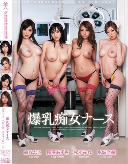 Nanako Mori - Lascivious Nurses With Bursting Breasts
