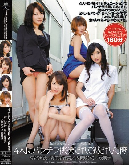 Natsumi Horiguchi - Violated 4 Ladies in Very Provocative Underw