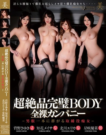 Sayuki Kanno - Super Unique Perfect Body, Naked Company. Lewd Bo