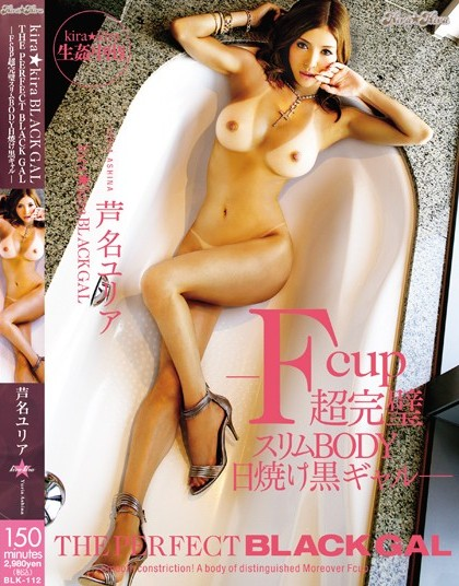 Yuria Ashina - Fcup Black Gal with a Perfect Tan Slim Body- THE