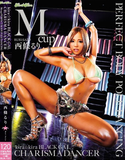 Ruri Saijo - Mcup PERFECT BODY POLE DANCING