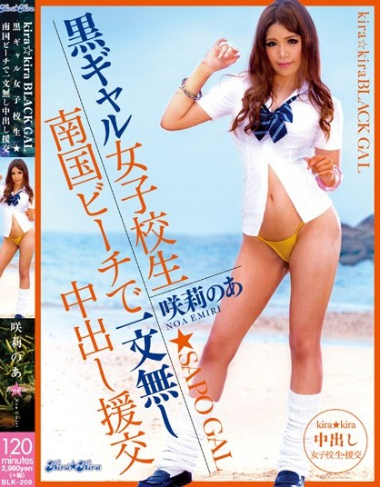 Emiri Noa - Compensated Dating Pies Penniless In Tropical Beach