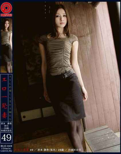Yukina Momose - Erotic Sex With Married Woman ~Housewives