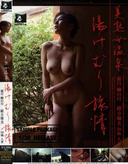 Rumi Ogata - Beautiful Mature Woman Hot Spring, Steamy Traveling