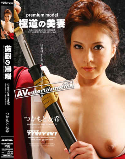 Yuki Tsukamoto- Premmium Model Yakuza's Wife : Uncensored