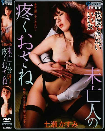 Kasumi Nanase - A Fine Woman Who Cannot Resist - Widow's Aching