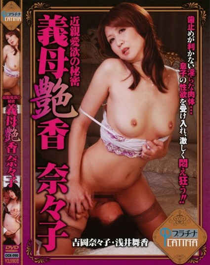 Nanako Yoshioka - Close Relative Sexual Passion Secret