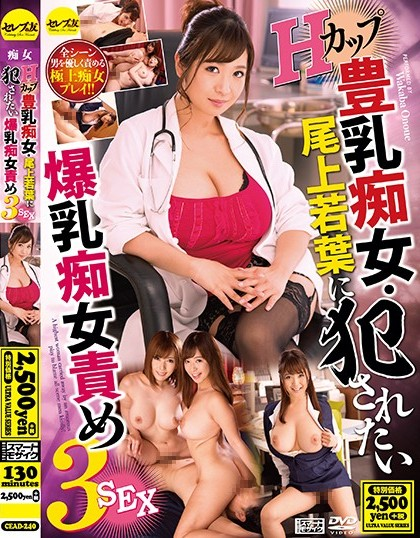 Yui Hatano - H Cup Rich Breasts Lewd Woman Want To Be Fucked By