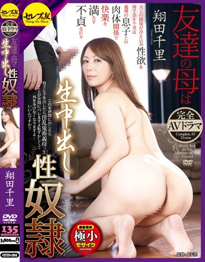 Chisato Shouda - Mother Of Friend Chisato Shoda Slave Of Pie