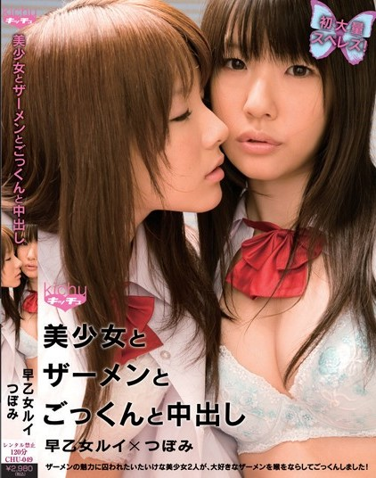 Rui Saotome - Beautiful Young Lady Semen-Gokkun and Nakadashi