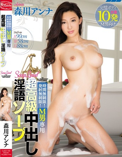 Anna Morikawa - Time Unlimited!Launch Unlimited!M Male Only Ultr