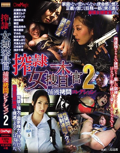 Rina Fukada - Captive Lady Investigator Capture Torture Collecti