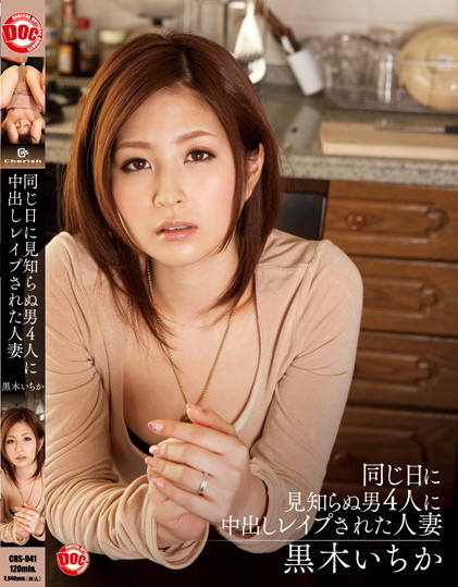 Ichika Kuroki - A Married Woman Was Raped and Given Nakadashi