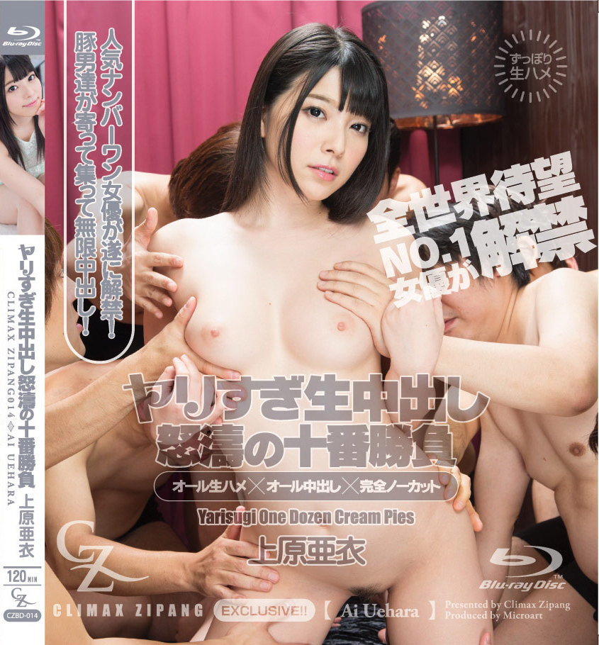 Ai Uehara - Yarisugi One Dozen *UNCENSORED (Blu-ray disc)