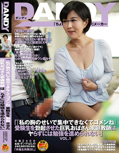 Hitomi Enshiro - Busty Aunt Tutor That Was Erection I'm Sorry, ""