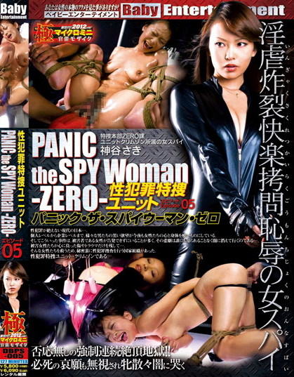 Saki Kamiya - Unit Panic The Spy Woman-Zero 5 - Special Victims
