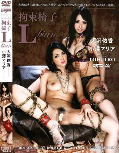 Maria Ozawa & Yuka Osawa - Confinement Chair Lesbian