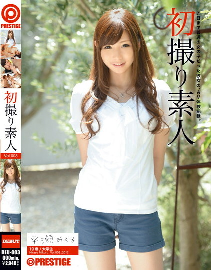 Mikuru Hirase - Amateur On Film For the First Time Vol.003