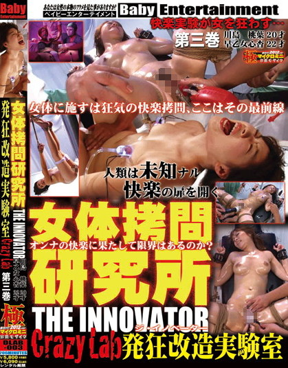Cocoa Saotome - THE INNOVATOR Crazy Lab-The Third Volume