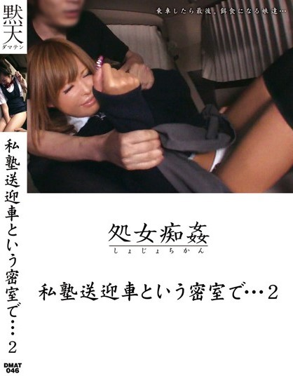 Rape Lolita School Girl Private In Car!