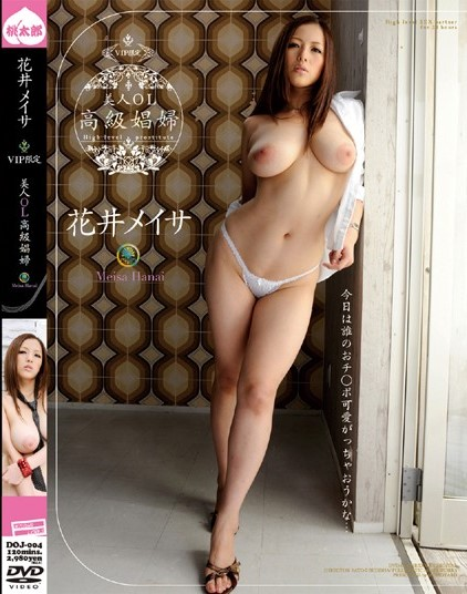 Meisa Hanai � High Level Prostitute