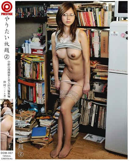 Chika Nakamura - Do As Much As You Please 2