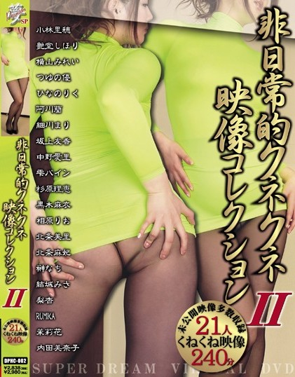 Mai Hinano - Squiggle non-daily video collection II