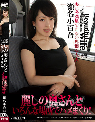 Sayuri Sena - CATCHEYE Vol.105 Beautiful Wife *UNCENSORED