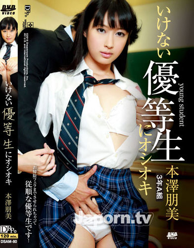 Tomomi Motozawa - Give Bad A-Student Punishment *UNCENSORED