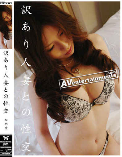 Ai Kano - Sex with Married Woman Vol.7 *uncensored