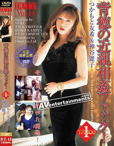 Yuki Tsukamoto - Duty Vol.44 Taboo 1 *Uncensored