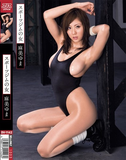 Yuma Asami - Sports Gym Woman