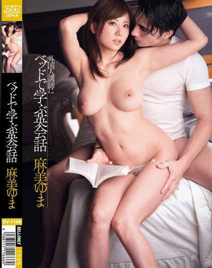 Yuma Asami - An English Lesson Learnt In Bed