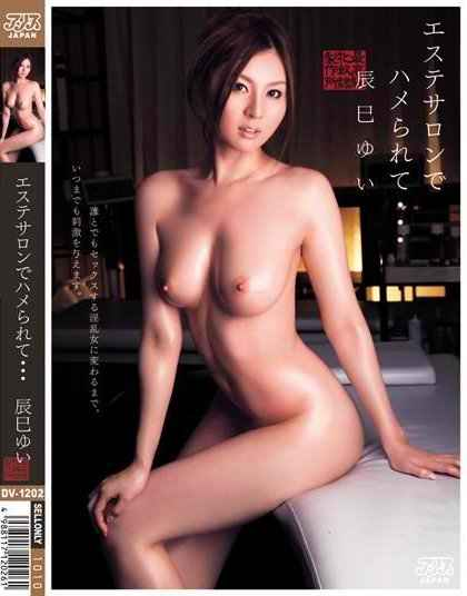 Yui Tatsumi (DV1202) Sexual in Salon Massage