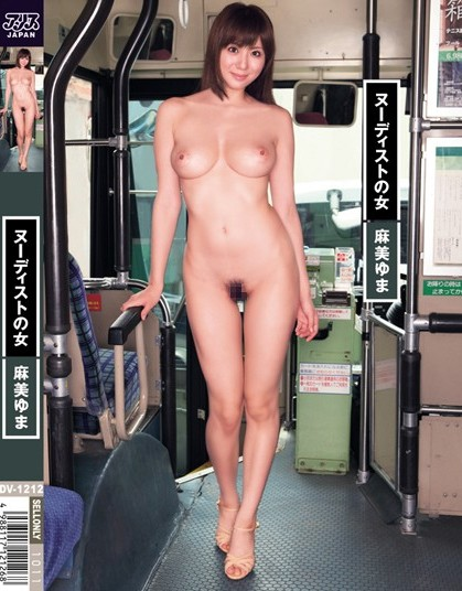 Yuma Asami - Nudist Woman